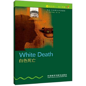 白色死亡(第1级下.适合初一.初二)(书虫.牛津英汉双语读物)——家喻户晓的英语读物品牌,销量超5000万册
