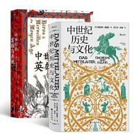 汗青堂欧洲史中世纪2册套装:中世纪的英雄与奇观+中世纪历史与文化