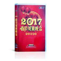2017年春节戏曲晚会 2DVD 央视戏曲晚会DVD