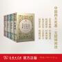中国四大名著全套原著正版 价值阅读 足本典藏 套装共4册 精装 西游记 三国演义 红楼梦 水浒传 商务印书馆