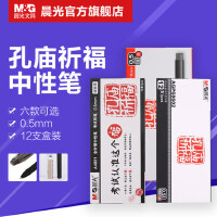 晨光文具中性笔0.5孔庙祈福水笔考试推荐学生碳素黑 AGP10302