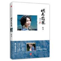[二手旧书9成新],烟雨凤凰,阿朵,9787508631257,中信出版社