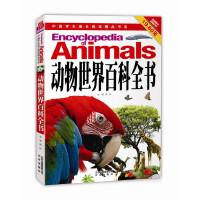 中国学生成长阅读精品书系 动物世界百科全书