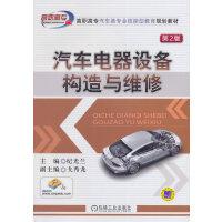 汽车电器设备构造与维修(第2版,高职高专汽车类专业技能型教育规划教材)