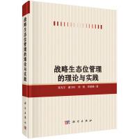 战略生态位管理的理论与实践