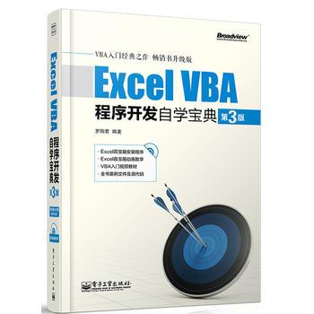 正版图书 Excel VBA程序开发自学宝典(第3版)(含CD光盘1张) 罗刚君 9787121240324 电子工业出版社  正品  枫林苑图书专营店正版图书,请放心购买!叮叮当客服回复不过来请致电15726655835 调货周期为2-3天