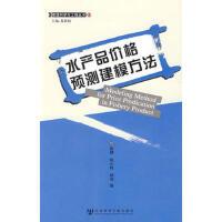 水产品价格预测建模方法 张健,张小栓,胡涛 9787509708699