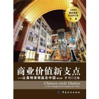【二手旧书9成新】商业价值新支点:让奥特莱斯赢在中国-罗欣 中国纺织出版社-9787518017799