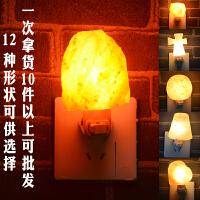 盐灯喜马拉雅水晶盐天然矿物岩石灯小壁灯节能夜灯喂奶卧室床头灯 按钮开关