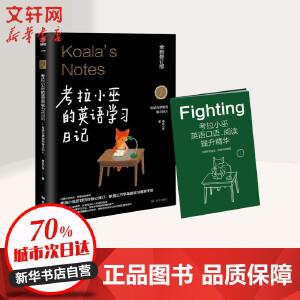 考拉小巫的英语学习日记 写给为梦想而奋斗的人(全新修订版) 武汉出版社