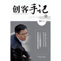 【二手书8成新】创客手记(一 刘干 作家出版社