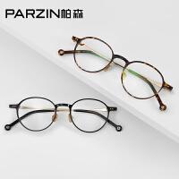 帕森时尚眼镜架女复古全框板材金属光学眼镜框可配近视新款 15721