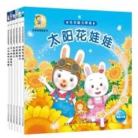 米乐米可生命教育故事书-社交能力养成全套6册 幼儿3-4-5-6岁绘本解决成长难