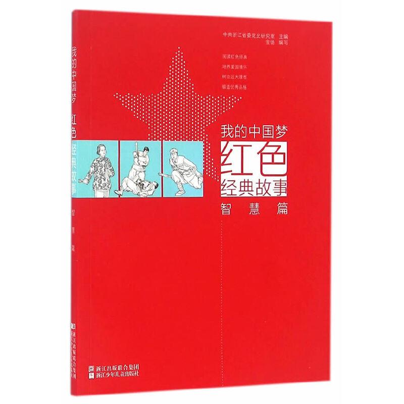 正版促销中yy~我的中国梦:红色经典故事(智慧篇) 9787534293863 金旸