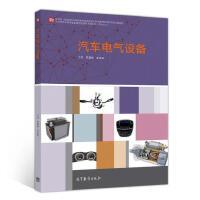 汽车电气设备 陈昌建 王忠良 9787040518931