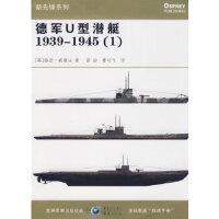 德军U型潜艇1939-1945(1)