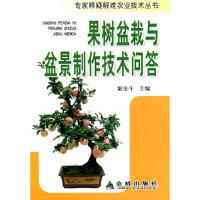 果树盆栽与盆景制作技术问答 解金斗 9787508262512