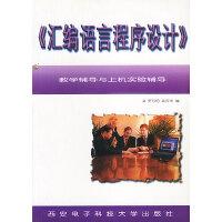 《汇编语言程序设计》教学辅导与上机实验辅导