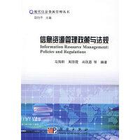 信息资源管理政策与法规
