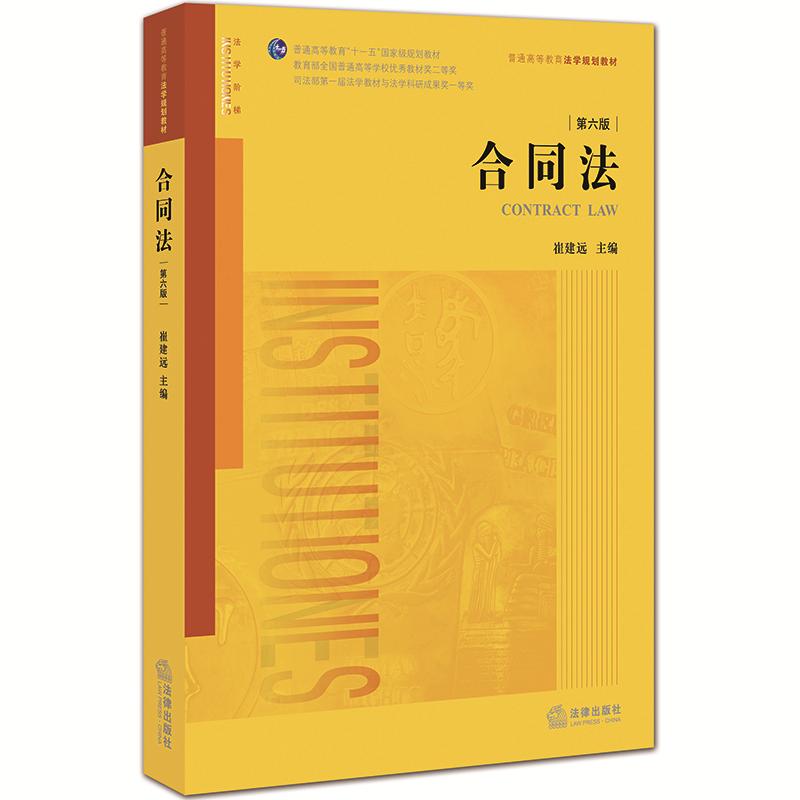 合同法(第六版) 崔建远合同法经典教材,细致讲述合同法理论与制度,根据全新法律进程编写