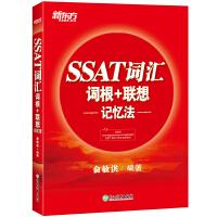 新东方 SSAT词汇词根+联想记忆法