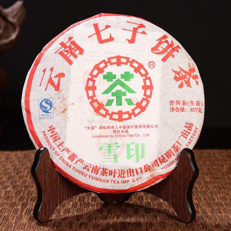 【42片整件拍;10年陈期老生茶】2007年中茶牌雪印古树普洱生茶 357克/片