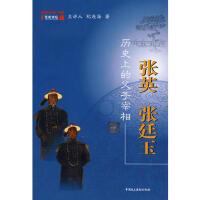 【正版二手书9成新左右】历史上的父子宰相:张英 张廷玉 纪连海 中国民主法制出版社有限公司