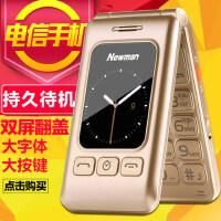 纽曼 F516 双屏电信天翼翻盖老人机大字大声男女款CDMA老年人手机 大字体大屏男女款天翼CDMA老年人手机