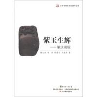 广东非物质文化遗产丛书・紫玉生辉:肇庆端砚