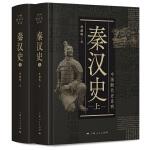 中国断代史系列:秦汉史