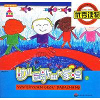 幼儿园歌曲大家唱(附光盘一张)――艺术化教学丛书