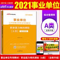 中公教育2021事业单位公开招聘分类考试:职业能力倾向测验(A类)(全新升级)