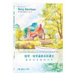 特里・哈里森的水彩课Ⅱ:描绘风景画的诀窍