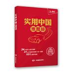 2018实用中国地图册(革皮)