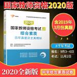 国家教师资格证考试用书2020 教师资格证考试用书中学2020 综合素质历年真题及全真模拟(试题1册)