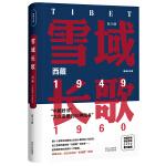 雪域长歌:西藏 1949~1960(精编纪念版)中国好书榜获奖图书,大众喜爱的50种图书