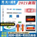 成人高考专升本教材2021:英语(专科起点升本科)