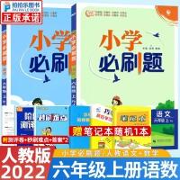 小学必刷题语文数学六年级上册人教版2021秋新版