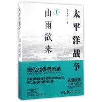 太平洋战争:Ⅰ:山雨欲来 青梅煮酒 9787514353600睿智启图书