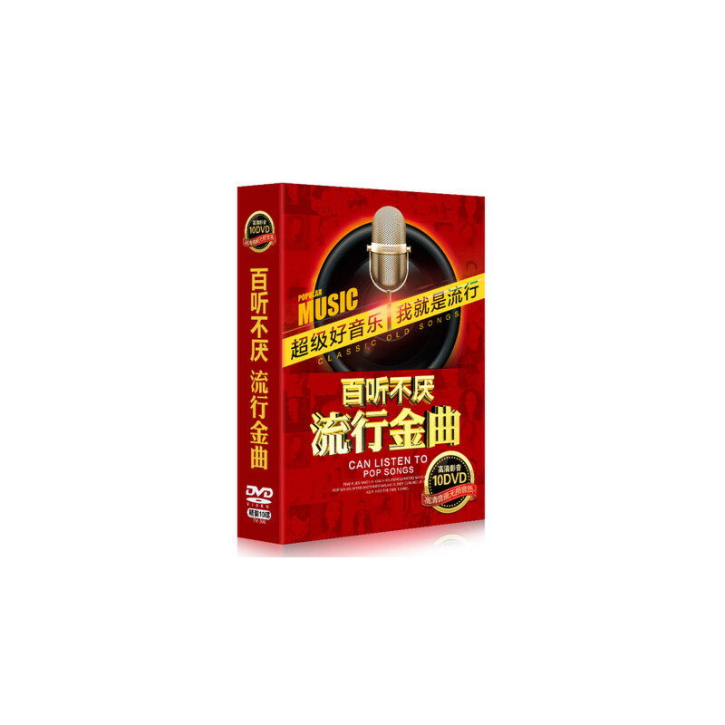 汽车载DVD碟片周杰伦流行音乐歌曲 正版高清MV视频非cd光盘唱片 2017 华语流行歌曲 车载DVD 10碟