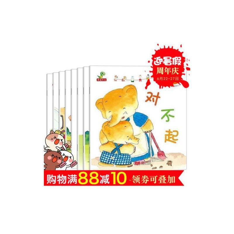 宝宝从小讲礼貌8册幼儿园小班绘本故事书中班大认知幼儿亲子读物2-3-6