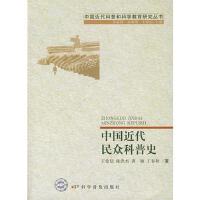 【二手书8成新】中国近代民众科普史 王伦信 科学普及出版社