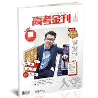 【期刊单期】高考金刊 (2018年1月期)