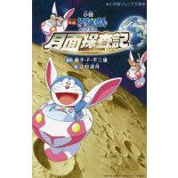 现货 进口日文 哆啦A梦 大雄的月球探测记 小�h 映画ドラえもん のび太の月面探�擞�