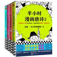 半小时漫画唐诗12+中国史4+经济学(套装共4册) 二混子陈磊著 中国古代诗词 历史读物