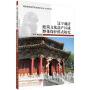 辽宁前清建筑文化遗产区域整体保护模式研究 王肖宇 等 9787030474278