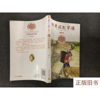 【二手旧书8成新】坏男孩彭罗德 插图本
