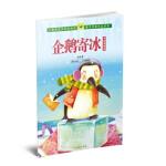 企鹅寄冰 冰波童话集(适合小学一、二年级)人教版语文同步阅读课文作家作品系列