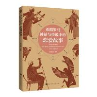 希腊罗马神话与传说中的恋爱故事统编书目,郑振铎译作,无删节完整版,插图精美