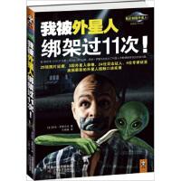 我被外星人绑架过11次 [美] 斯坦・罗曼尼克 著 江苏文艺出版社 9787539945156【正版旧书,售后无忧】